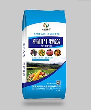 炭基生物有机肥:有机生物炭
